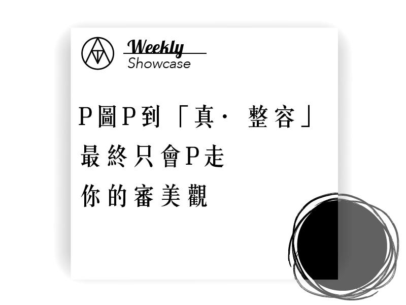 AMT-WeeklyShowcase 24